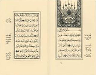 Book Cover: Ibn Arabi: Hizbu-l Wiqayah