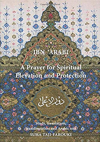 Book Cover: Ibn Arabi: A Prayer for Spiritual Elevation and Protection