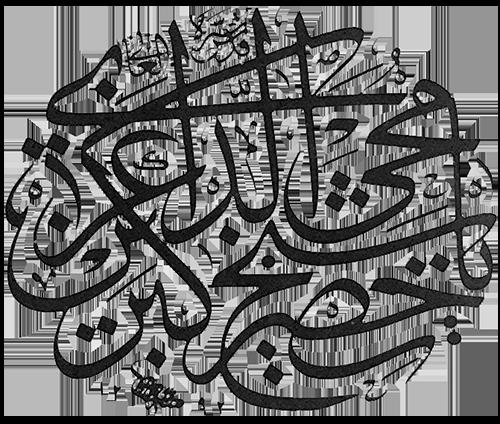 Ibn Arabi: Fusus al-hikam: Bulent Rauf