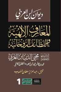 Cover of Volume 1 of Ibn 'Arabi's Diwan