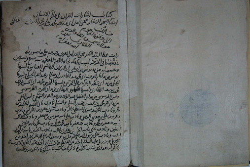 The first page of the manuscript Veliyuddin 51