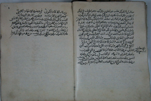 Manuscript pages showing end of the Kitab al-Ya' and the beginning of the Ittihad al-Kawni