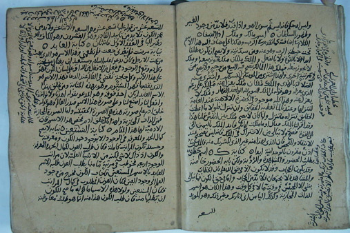 Text of Al-Maqsid al-asma with poems round the margins